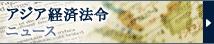 アジア経済法令ニュース